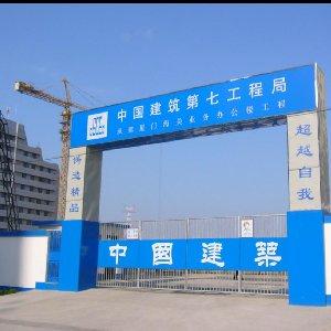 中国建设集团