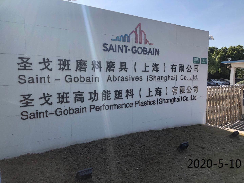 2020年圣戈班高功能塑料(